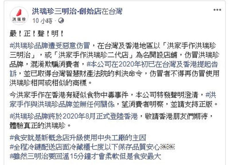 洪瑞珍三明治的台灣總店臉書聲明。圖/取自洪瑞珍三明治的台灣總店臉書