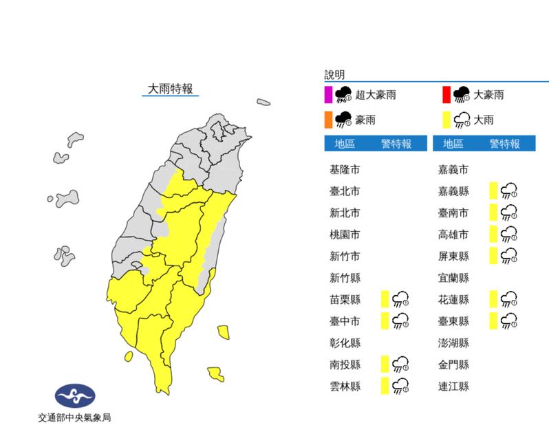 受到鋒面影響,今晚至明天十個縣市有局部大雨發生的機率。圖/中央氣象局提供