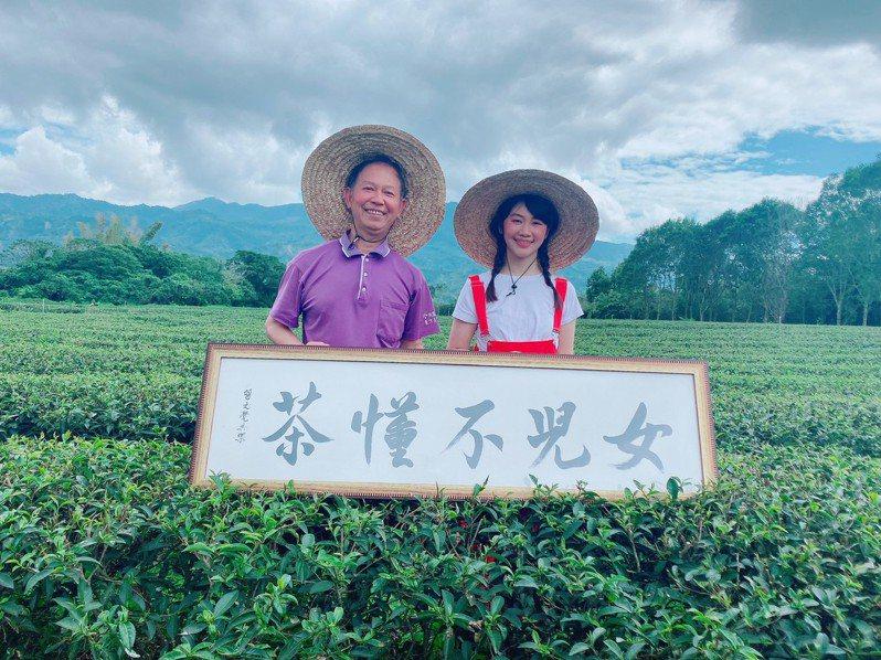 創立「女兒不懂茶」的林廷瑀(右),從零開始向父親學習種茶。圖/林廷瑀提供