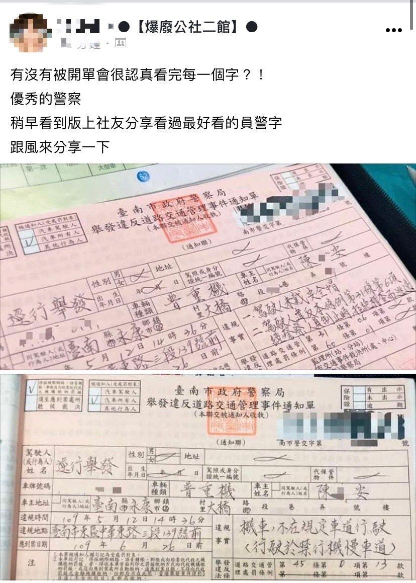 有網友在臉書社群「爆廢二館」分享交通違規舉發單,看到員警一撇一捺認真的開出這張紅...