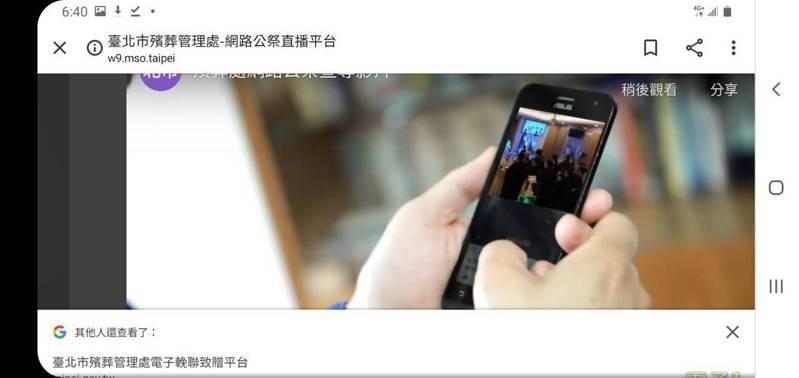 北市殯葬處推動網路公祭,可在手機觀看直播畫面。圖/取自北市殯葬處網站影片