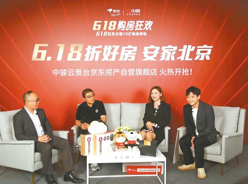 京東零售集團CEO徐雷(左二)上線直播賣房,銷售1,000套總價逾人民幣26億元的新房,刷新「雲賣房」的行業記錄。(觀察者網)