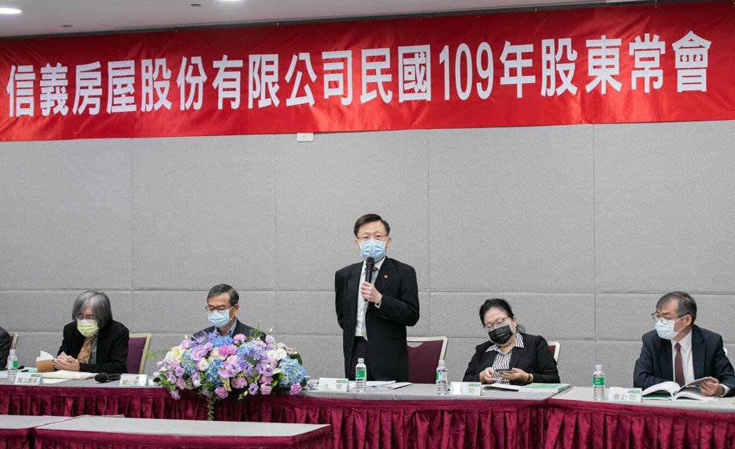 今年信義房屋股東會由新任董座薛健平(中)主持。信義房屋/提供