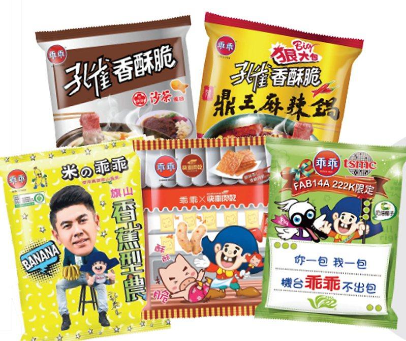乖乖近來持續創新,除了推出選用台灣農產品的台灣蔬果系列,更積極與其他品牌合 作,推出聯名商品。 圖/乖乖提供