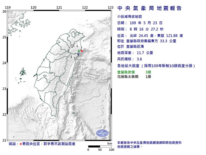宜蘭發生芮氏規模3.6地震。圖取自交通部氣象局