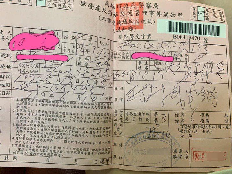 網友表示這張罰單的字跡潦草,根本看不懂內容在寫什麼。圖擷自臉書社團「爆廢公社二館」