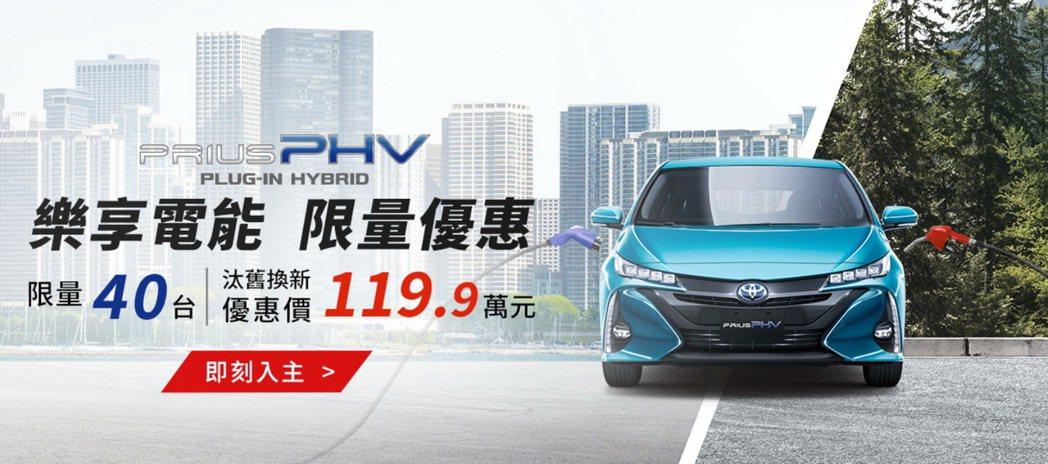 近日TOYOTA官網針對Prius PHV祭出一波超殺優惠,只要119.9萬元(...