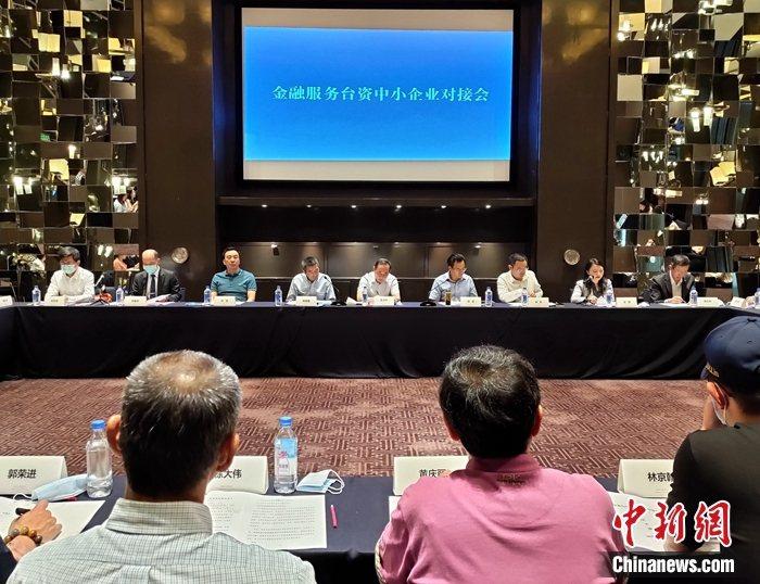 四川省22日舉行金融服務台資中小企業對接會。圖/中新網