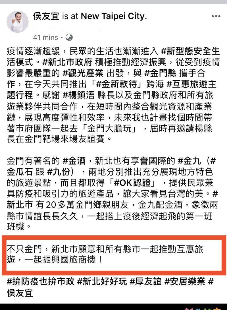 新北市長侯友宜說明和金門縣互惠旅遊合作,並歡迎其他縣市加入。圖/翻攝自粉絲頁