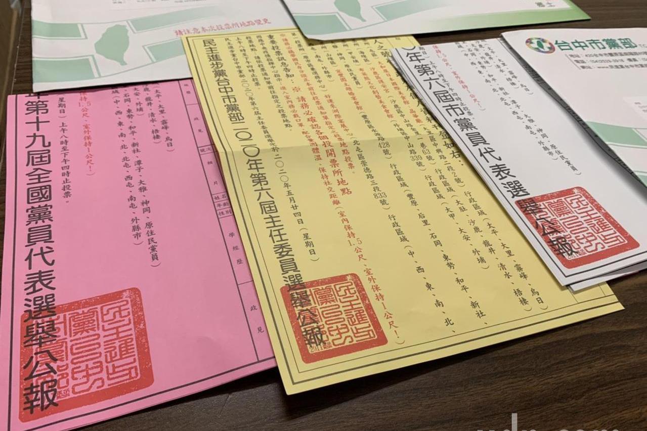 民進黨職明天改選 台中議員紛派助理參選測基層實力