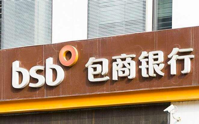 在被大陸銀保監會監管一年的包商銀行,再延長半年。(北京日報新聞網)