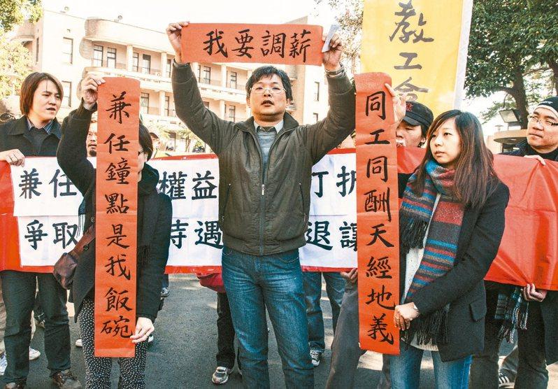 兼任教師鐘點費微薄,今年也不打算加薪。圖為台灣高等教育產業工會六年前在政院前高舉「我要調薪」的春聯,呼籲教育部正視兼任教師工作權益。 圖/聯合報系資料照片