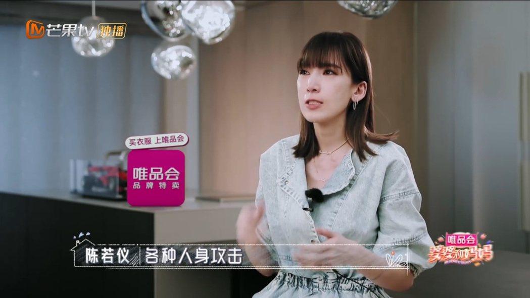 陳若儀談到嫁給林志穎後,受到不少人身攻擊忍不住落淚。 圖/擷自芒果tv