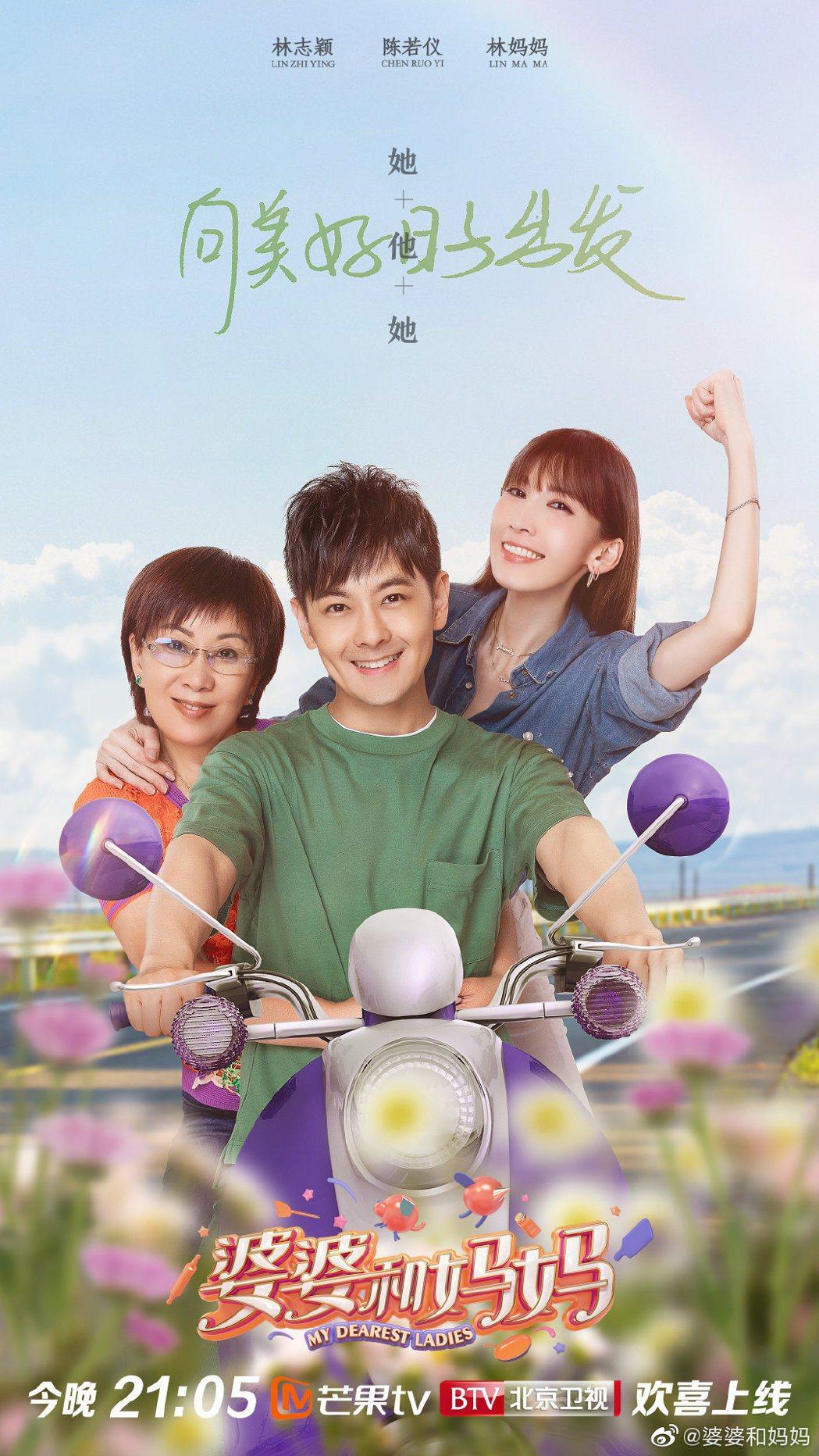 林志穎帶著媽媽與老婆參加實境節目「婆婆和媽媽」。 圖/擷自婆婆和媽媽微博