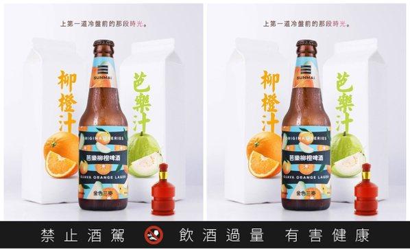 呷辦桌的經典組合!金色三麥SUNMAI推出「芭樂柳橙啤酒」