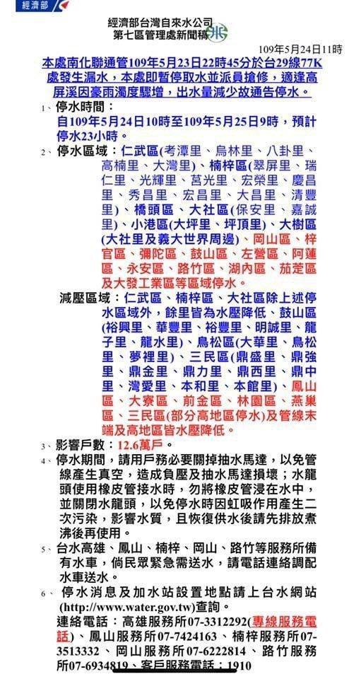自來水公司發布停水公告,北高雄多處行政區必須停水23小時。記者徐白櫻/翻攝