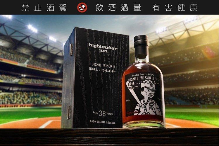 高地人小酒館推出台灣限定版的「38年蘇格蘭調和威士忌」。圖/業者提供
