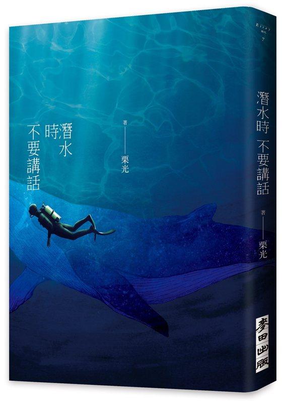 圖、文/麥田《潛水時不要講話》