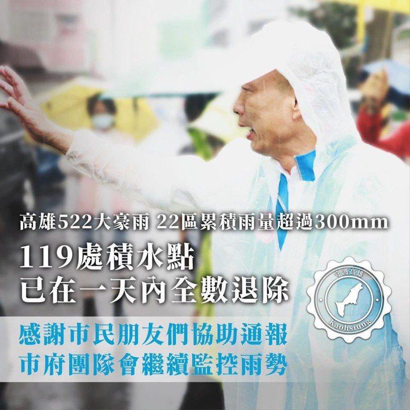 高雄市長韓國瑜在臉書po出穿雨衣勘災照,寫到「119處積水點在一天內全數消退」,凸顯治水成績。翻攝韓國瑜臉書