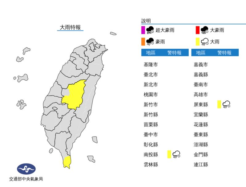今天南投山區及恆春半島有局部大雨發生的機率。圖/中央氣象局提供