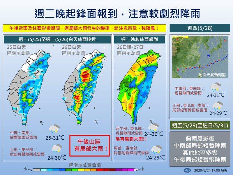 周二晚間鋒面報到,注意較強烈降雨。圖/中央氣象局提供