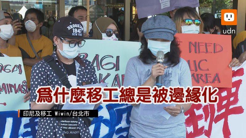 台灣國際勞工協會與移工下午在台北車站舉行「北車大廳公共化 勿藉防疫開倒車」記者會,移工Wiwin質問「為什麼總是被邊緣化」。記者陳聖文/攝影