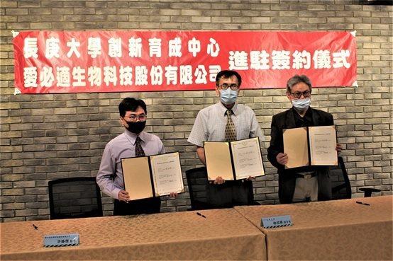 長庚師生創業愛必適生技 5/25簽署進駐育成中心-長庚大學