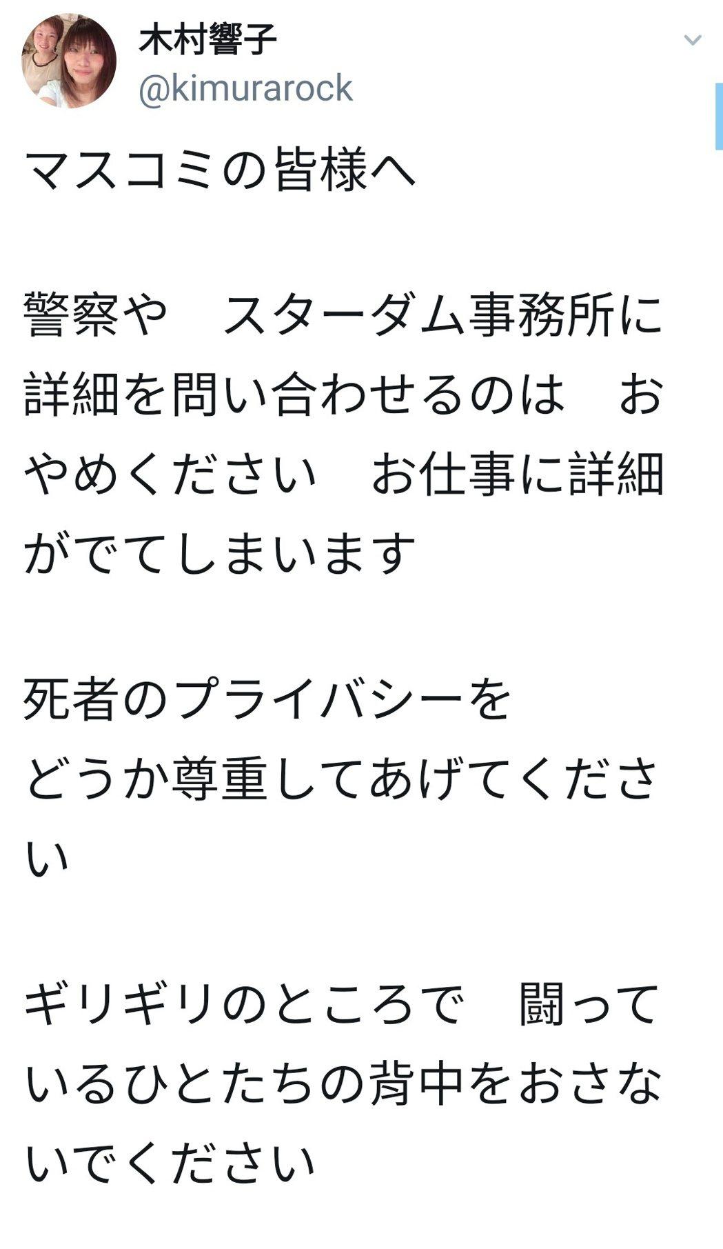 木村響子希望外界不要再打聽女兒離世的細節。 圖/擷自木村響子推特