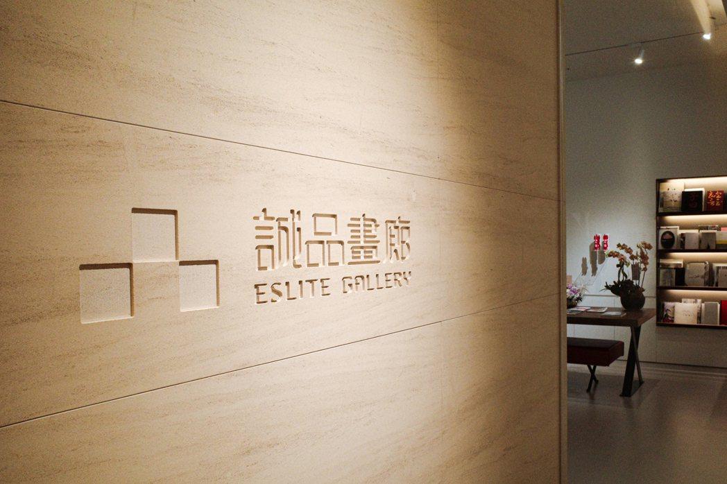 原先設址於信義誠品的誠品畫廊,如今正式進駐誠品松菸店。 圖/翁家德攝影