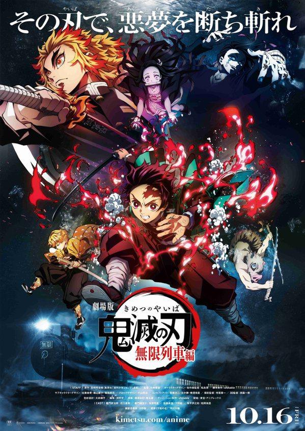 《鬼滅之刃》劇場版「無限列車篇」日本海報