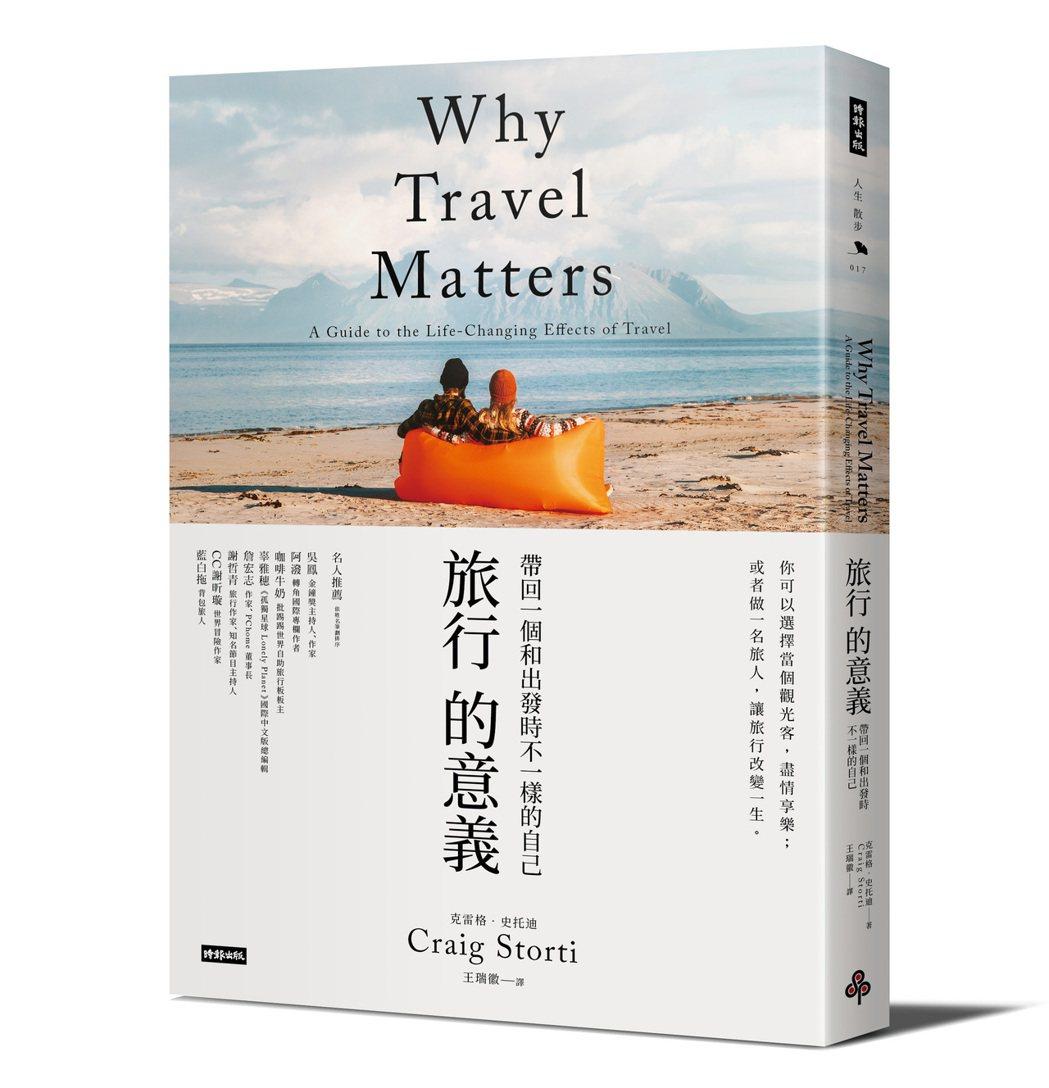 《旅行的意義:帶回一個和出發時不一樣的自己》 圖/時報出版提供