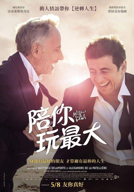 《陪你玩最大》中文海報,5月8號上映