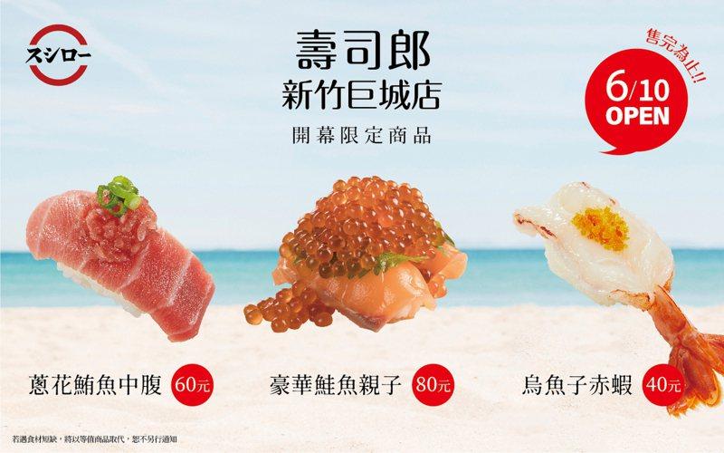 壽司郎進軍新竹,推出3款特價商品。圖/壽司郎提供