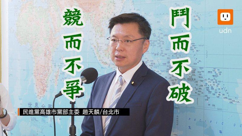 當選民進黨高雄市黨部主委的趙天麟表示,民進黨本來就是用派系培育人才,雖然派系有時候會惡鬥,但此次在高雄的選舉是健康有效率的運行,所以是「競而不爭,鬥而不破」。記者徐宇威/攝影