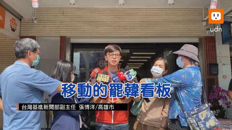 台灣基進25日推出「罷韓擋泥板」,台灣基進新聞部副主任張博洋表示,此次預計發放一千片的擋泥板,希望透過摩托車的擋泥板,讓罷韓聲音傳進大家小巷,成為高雄最多面且移動式的罷韓看板。記者顏凱勗/攝影