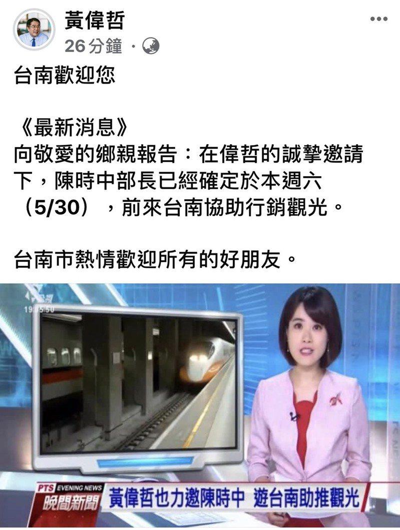 台南市長黃偉哲在臉書上公布陳時中將到台南的消息。圖/取自臉書