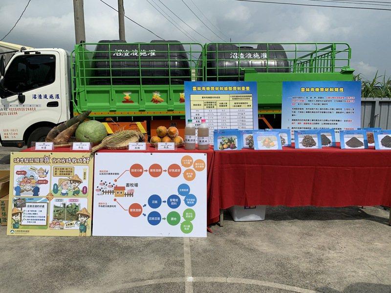 雲林縣推廣的有機資材內含氮、磷、鉀肥等有機質,施灌沼渣沼液還可幫助農作物健康生長、減少病蟲害。記者陳苡葳/攝影
