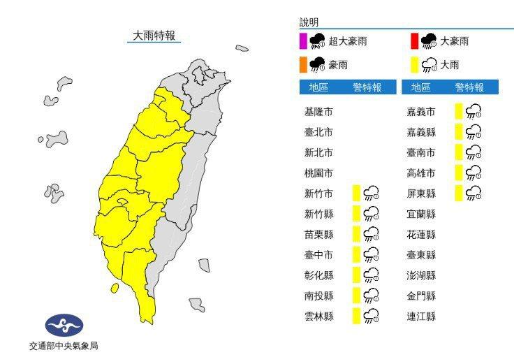 中央氣象局對中南部11縣市發布大雨特報。圖/截自氣象局