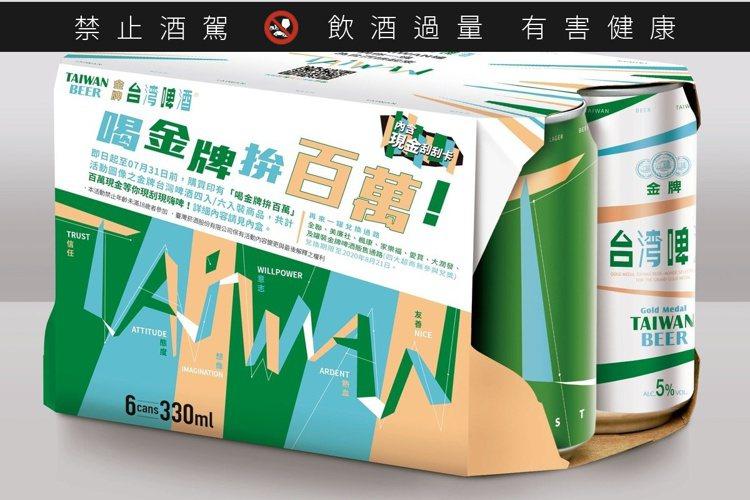 今年金牌台灣啤酒特別推出TAIWAN主題罐。圖/台灣菸酒公司提供