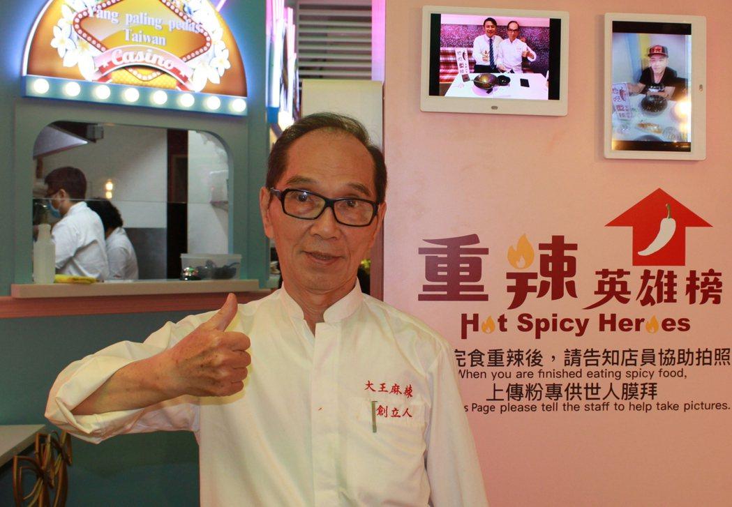 高齡74歲的大王麻辣創辦人江文雄,堅持職人精神只為帶給客戶最佳口感。大王麻辣/提...