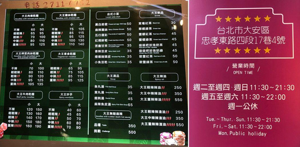 位處台北捷運忠孝復興站旁的精華地段,大王麻辣的價格卻十分平民。大王麻辣/提供