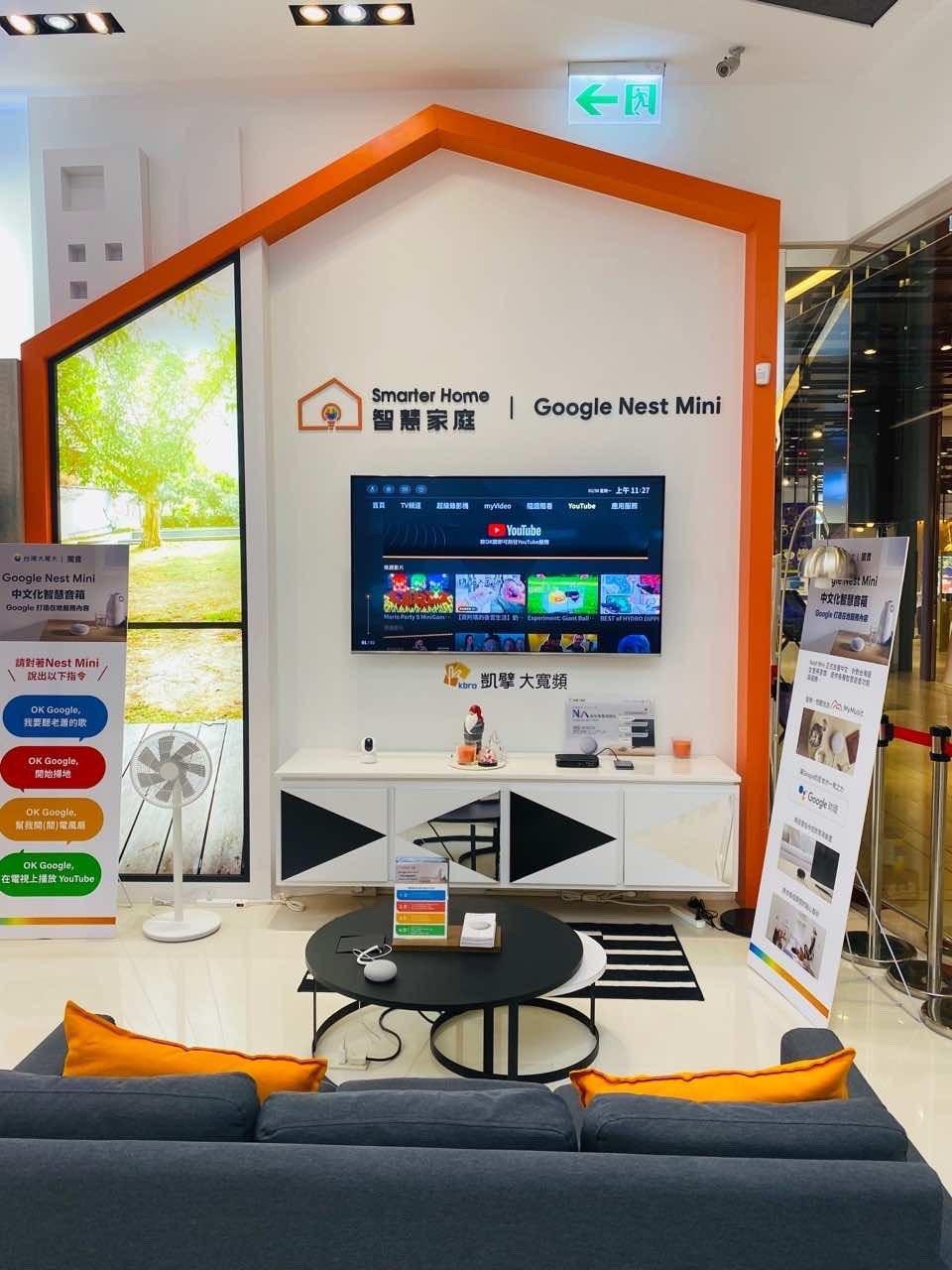 台灣大哥大在全台多家旗艦門市精心打造「Smarter Home」智慧家庭情境區,...