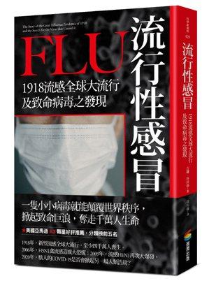 .書名:流行性感冒:1918流感全球大流行及致命病毒之發現.作者:吉娜.科拉...