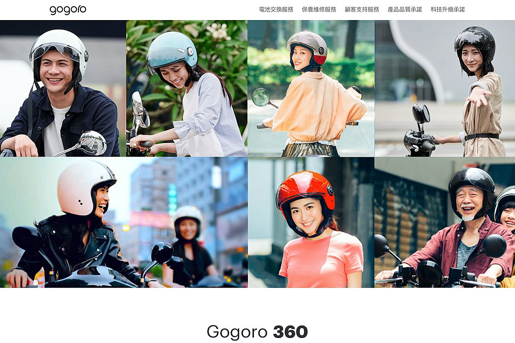 Gogoro 360網站正式上線,幾乎所有疑問與品牌未來發展,都能在這裡得到解答...