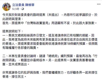 時力立委陳椒華提案使用「台灣執政黨當局」一詞惹議,隨後臉書致歉。圖/翻攝陳椒華臉書