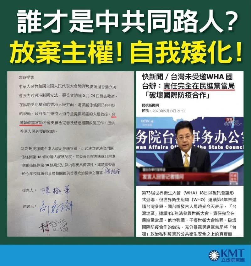 時代力量立委陳椒華在法律提案中稱我國政府是「台灣執政黨當局」,其中民進黨立委高嘉瑜也簽名連署,引發社會爭議。國民黨文傳會副主委黃子哲批評矮化國格。圖/取自黃子哲臉書