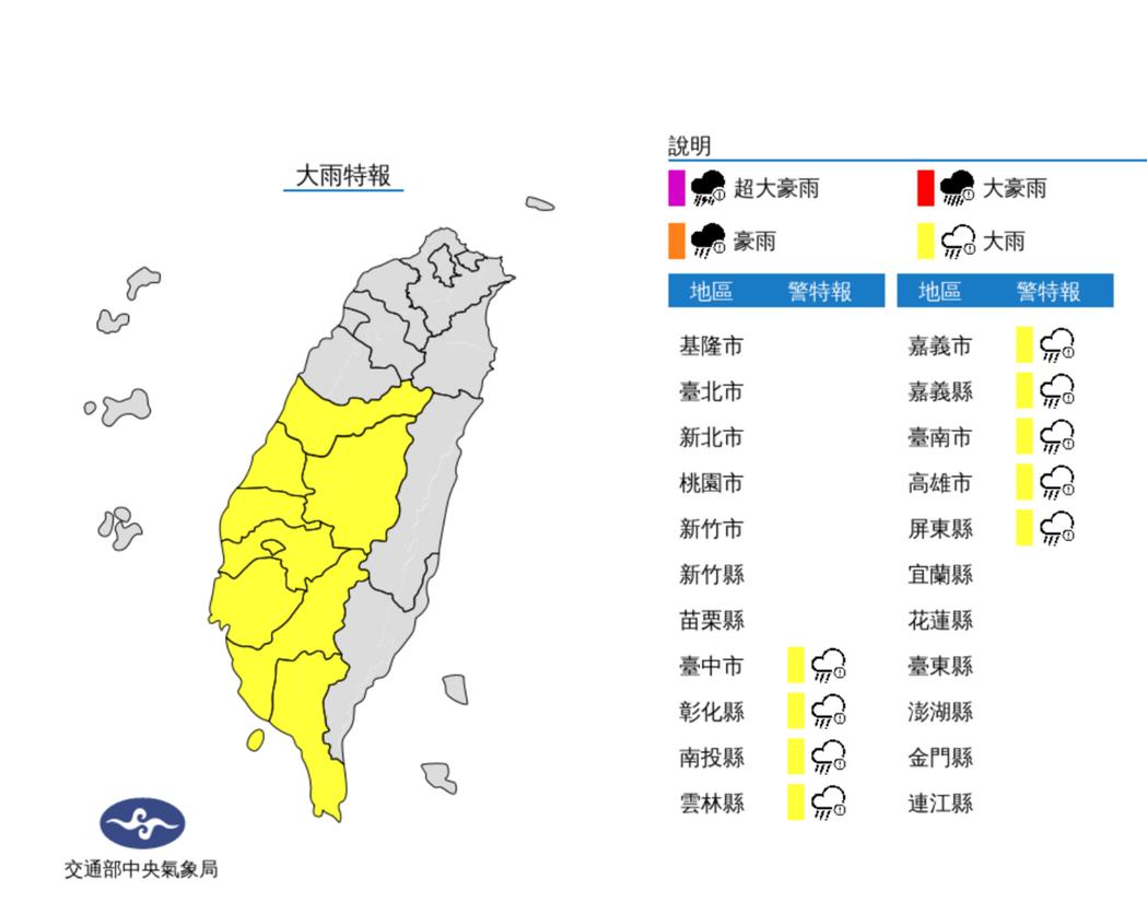 中央氣象局對中南部9縣市發布大雨特報。圖/氣象局提供