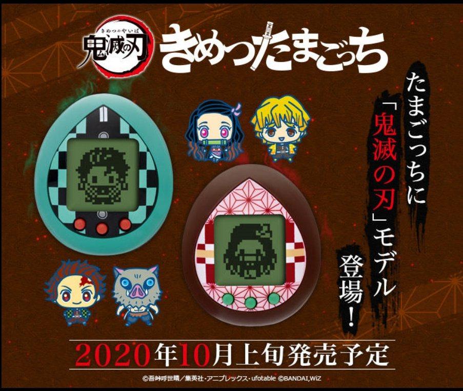 日本萬代「塔麻可吉」(たまごっち)將推出結合高人氣動漫《鬼滅之刃》的「鬼滅塔麻可...