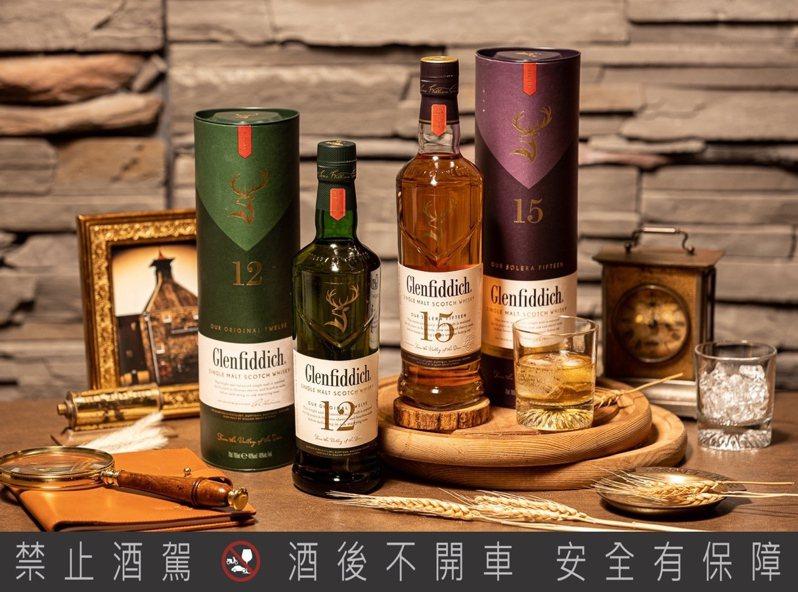 「格蘭菲迪12年及15年單一純麥威士忌」換新裝,充份展現格蘭菲迪威士忌歷久經典與擁抱創新的「領路者精神」。 圖/格蘭父子提供