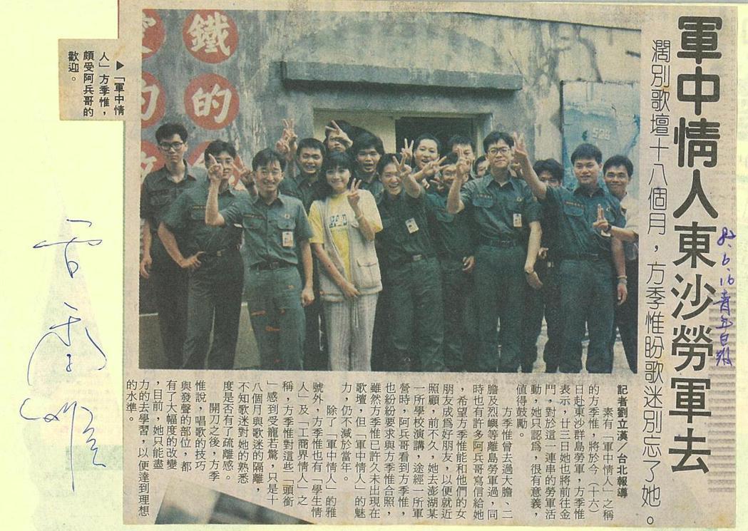 DJ哲緯(前排左二)服役時期曾和來勞軍的方季惟(前排左三)合照。圖/POP Ra...